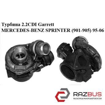 Турбина 2.2CDI Garrett MERCEDES SPRINTER 2000-2006г