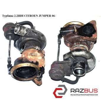 Турбина 2.2HDI FIAT DUCATO 250 Кузов 2006-2014г