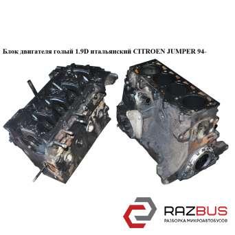Блок двигателя голый 1.9D итал. CITROEN JUMPER 1994-2002г
