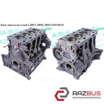 Блок двигателя голый 2.2DCI NISSAN INTERSTAR 2003-2010г