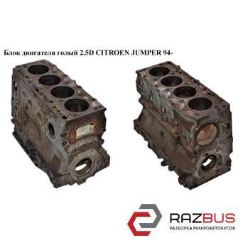 Блок двигателя голый 2.5D CITROEN JUMPER 1994-2002г