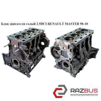 Блок двигателя голый 2.5DCI NISSAN INTERSTAR 2003-2010г