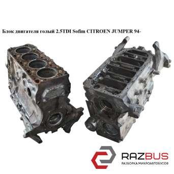 Блок двигателя голый 2.5TDI Sofim CITROEN JUMPER 1994-2002г