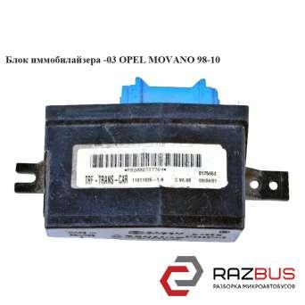 Блок иммобилайзера -03 OPEL MOVANO 1998-2003г