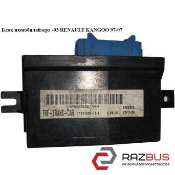Блок иммобилайзера -03 RENAULT KANGOO 1997-2007г