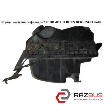 Корпус воздушного фильтра 2.0 HDI -03 CITROEN BERLINGO M49 1996-2003г CITROEN BERLINGO M49 1996-2003г