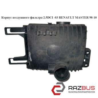 Корпус воздушного фильтра 2.2DCI-2.5DCI 2.5 D 2.8DTI -03 RENAULT MASTER II 1998-2003г RENAULT MASTER II 1998-2003г