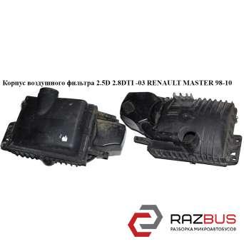 Корпус воздушного фильтра 2.5D 2.8DTI -03 RENAULT MASTER II 1998-2003г RENAULT MASTER II 1998-2003г
