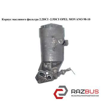 Корпус масляного фильтра 2.2DCI -2.5DCI NISSAN INTERSTAR 2003-2010г NISSAN INTERSTAR 2003-2010г