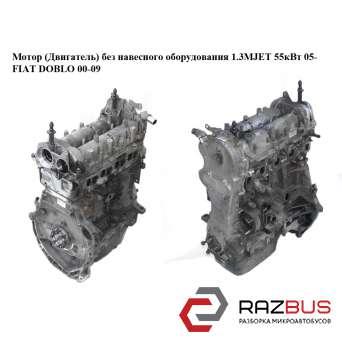 Мотор (Двигатель) без навесного оборудования 1.3MJET 55 кВт 05- FIAT DOBLO 2000-2005г FIAT DOBLO 2000-2005г