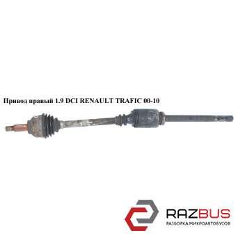 Привод правый с ABS 1.9 DCI RENAULT TRAFIC 2000-2014г RENAULT TRAFIC 2000-2014г