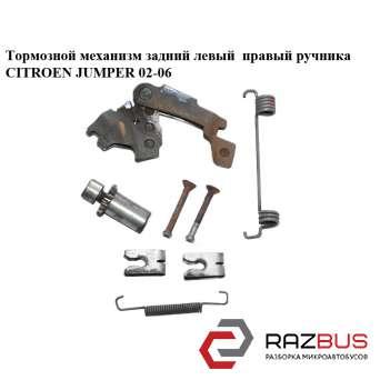 Тормозной механизм задний левый правый ручника CITROEN JUMPER II 2002-2006г