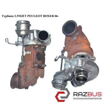 Турбина 2.3MJET FIAT DUCATO 250 Кузов 2006-2014г