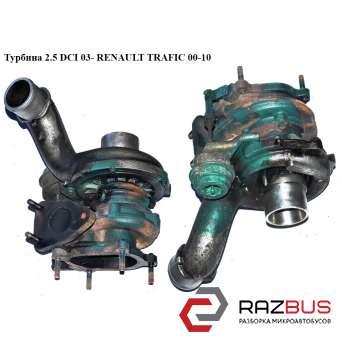 Турбина 2.5DCI 03- GARRETT RENAULT TRAFIC 2000-2014г