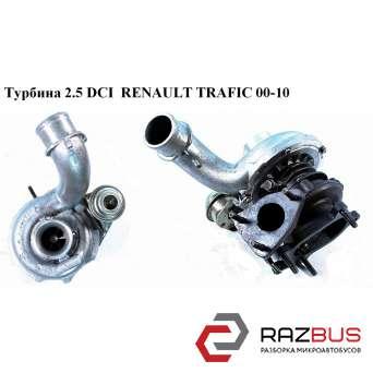 Турбина 2.5DCI 03- RENAULT TRAFIC 2000-2014г
