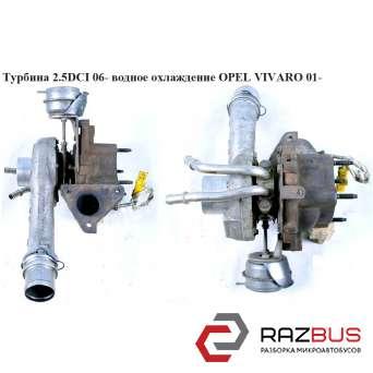 Турбина 2.5DCI 06- водн.охлаждение RENAULT TRAFIC 2000-2014г