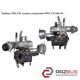 Турбина 2.5DCI 06- водяное охлаждение RENAULT TRAFIC 2000-2014г