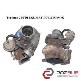 Турбина 2.5TDI kKk FIAT DUCATO 230 Кузов 1994-2002г
