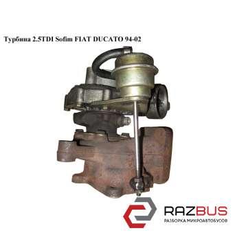 Турбина 2.5TDI Sofim FIAT DUCATO 230 Кузов 1994-2002г