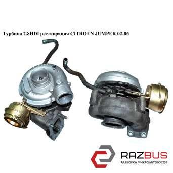 Турбина 2.8HDI реставрация CITROEN JUMPER II 2002-2006г