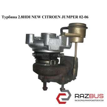 Турбина 2.8HDI рестоврация CITROEN JUMPER II 2002-2006г