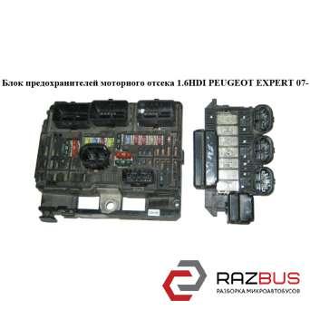 Блок предохранителей моторного отсека 1.6HDI PEUGEOT EXPERT III 2007-2016г