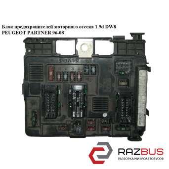 Блок предохранителей моторного отсека 1.9D DW8 PEUGEOT PARTNER M59 2003-2008г