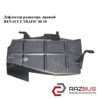 Дефлектор радиатора правый RENAULT TRAFIC 2000-2014г RENAULT TRAFIC 2000-2014г