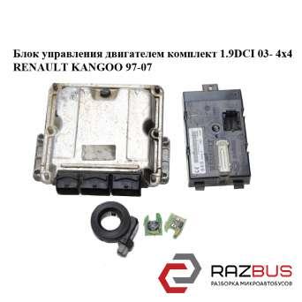 Блок управления двигателем комплект 1.9DCI 03- 4x4 RENAULT KANGOO 1997-2007г RENAULT KANGOO 1997-2007г