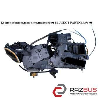 Корпус печки салона с кондиционером PEUGEOT PARTNER M59 2003-2008г