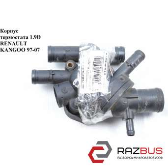 Корпус термостата 1.9D RENAULT KANGOO 1997-2007г