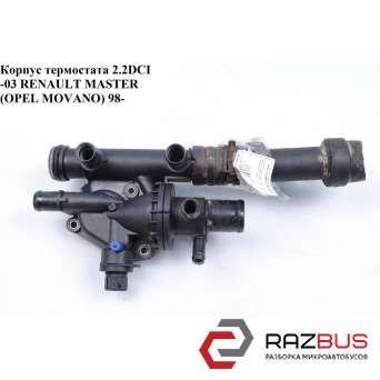 Корпус термостата 2.2DCI-2.5DCI RENAULT MASTER II 1998-2003г RENAULT MASTER II 1998-2003г