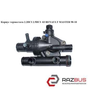 Корпус термостата 2.2DCI-2.5DCI -03 RENAULT MASTER II 1998-2003г