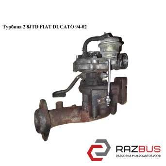Турбина 2.8JTD FIAT DUCATO 230 Кузов 1994-2002г