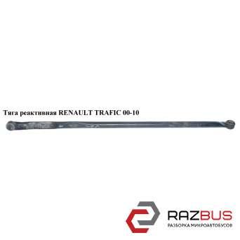 Тяга реактивная RENAULT TRAFIC 2000-2014г RENAULT TRAFIC 2000-2014г