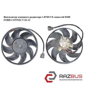 Вентилятор основного радиатора 8 лопастей D280 FORD CONNECT 2002-2013г FORD CONNECT 2002-2013г