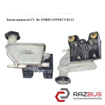 Бачок жидкости ГУ 06- FORD CONNECT 2002-2013г FORD CONNECT 2002-2013г
