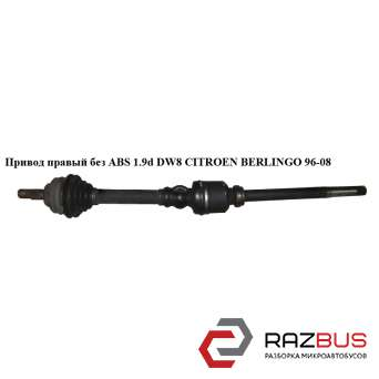 Привод правый без ABS 1.9D (DW8) 1.9D(XUD9) 2.0HDI CITROEN BERLINGO M59 2003-2008г