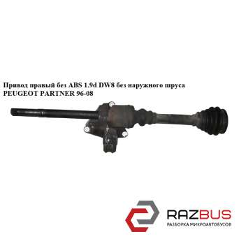 Привод правый без ABS 1.9D DW8 без наруж.шруса CITROEN BERLINGO M59 2003-2008г