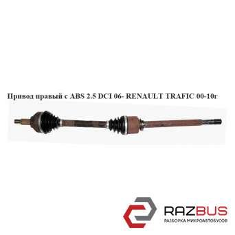 Привод правый 2.5DCI 06- RENAULT TRAFIC 2000-2014г