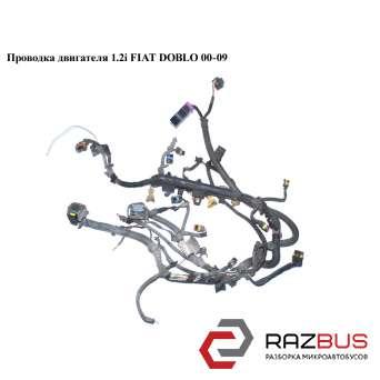 Проводка двигателя 1.2i FIAT DOBLO 2000-2005г