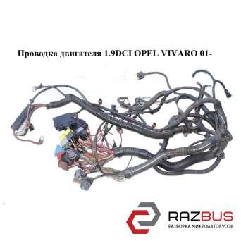 Проводка двигателя 1.9DCI RENAULT TRAFIC 2000-2014г