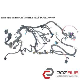 Проводка двигателя 1.9MJET FIAT DOBLO 2000-2005г FIAT DOBLO 2000-2005г