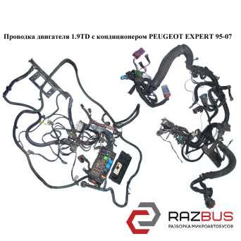Проводка двигателя 1.9TD с конд. FIAT SCUDO 2004-2006г