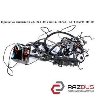 Проводка моторного отсека 2.5DCI -06 с конд. RENAULT TRAFIC 2000-2014г RENAULT TRAFIC 2000-2014г