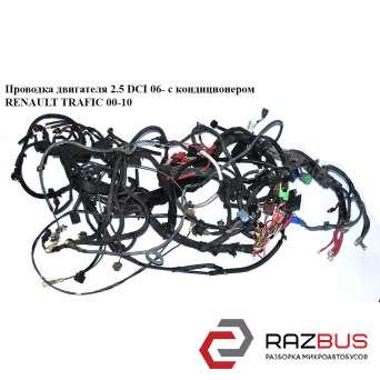Проводка моторного отсека 2.5DCI 06- с конд. RENAULT TRAFIC 2000-2014г RENAULT TRAFIC 2000-2014г
