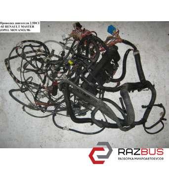 Проводка моторного отсека 2.5DCI -03 NISSAN INTERSTAR 2003-2010г