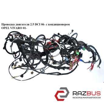 Проводка двигателя 2.5DCI 06- с конд. RENAULT TRAFIC 2000-2014г