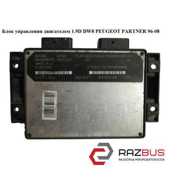 Блок управления двигателем 1.9D DW8 PEUGEOT PARTNER M59 2003-2008г PEUGEOT PARTNER M59 2003-2008г