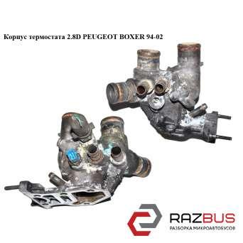 Корпус термостата 2.8D PEUGEOT BOXER 1994-2002г PEUGEOT BOXER 1994-2002г